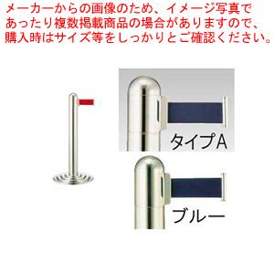 ガイドポールベルトタイプ GY112 A(H960mm)ブルー【メイチョー】【メーカー直送/代引不可】
