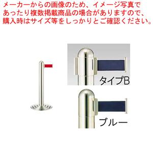 ガイドポールベルトタイプ GY112 B(H960mm)ブルー【メイチョー】【メーカー直送/代引不可】