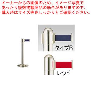 ガイドポールベルトタイプ GY211 B(H930mm)レッド【メイチョー】【メーカー直送/代引不可】