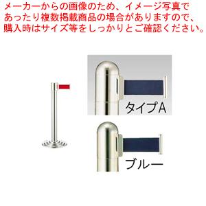 ガイドポールベルトタイプ GY212 A(H730mm)ブルー【メイチョー】【メーカー直送/代引不可】