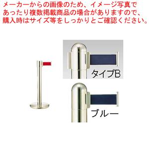 ガイドポールベルトタイプ GY411 B(H900mm)ブルー【メイチョー】【メーカー直送/代引不可】