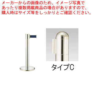 ガイドポールベルトタイプ GY412 C(H900mm)【メイチョー】【メーカー直送/代引不可】