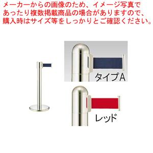 ガイドポールベルトタイプ GY412 A(H700mm)レッド【メイチョー】【メーカー直送/代引不可】