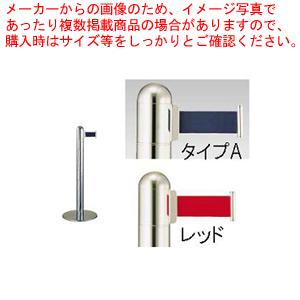 ガイドポールベルトタイプ GY312 A(H730mm)レッド【メイチョー】【メーカー直送/代引不可】