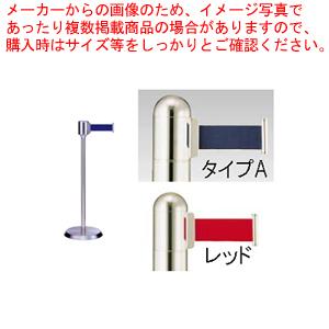 ガイドポールベルトタイプ GY811 Aタイプ レッド【メイチョー】【メーカー直送/代引不可】