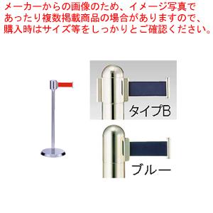 ガイドポールベルトタイプ GY812 Bタイプ ブルー【メイチョー】【メーカー直送/代引不可】