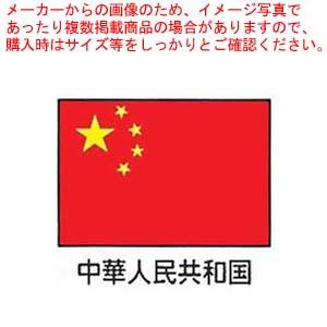 エクスラン万国旗 70×105cm 中華人民共和国【メイチョー】【店舗備品 既製品 のぼり旗 】