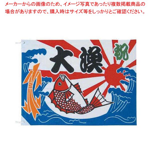 大漁旗 K26-20B 100×150【 店舗備品 暖簾 のれん 】 【メイチョー】