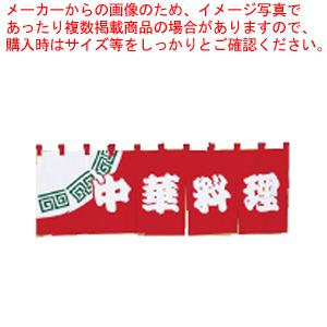 UD-401 中華料理のれん 【メイチョー】【店舗備品 暖簾 のれん 】