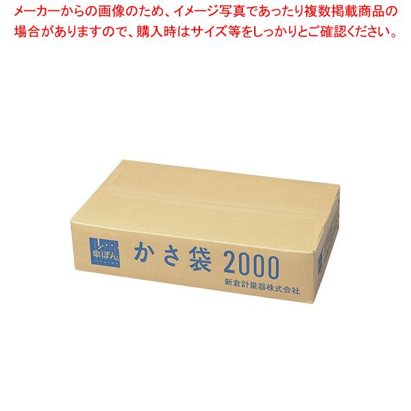傘ぽん専用かさ袋(2000枚入) 長傘用 【メイチョー】