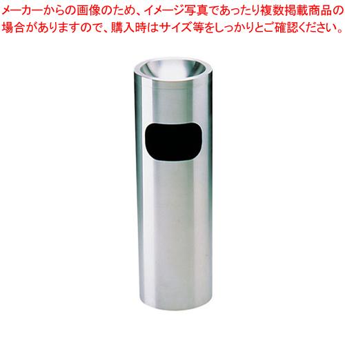 スモークリーン MF-220 【メイチョー】【灰皿 アッシュトレイ】