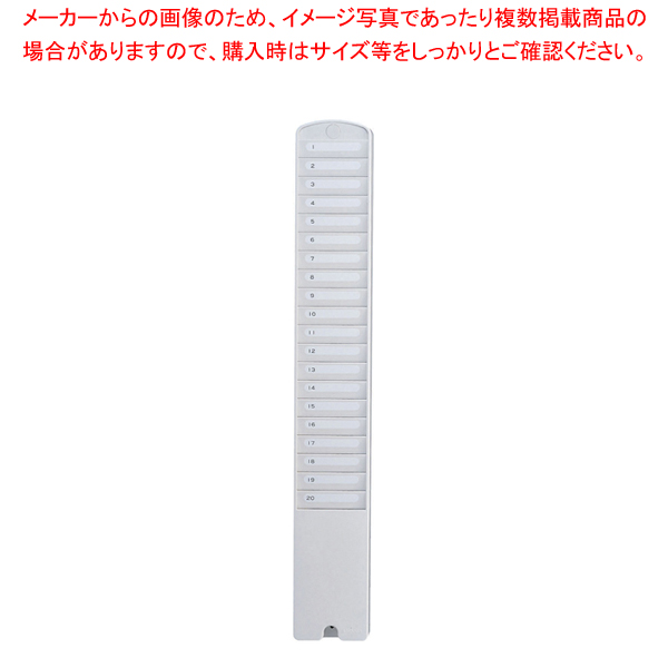 タイムカードラック 20枚差し 【メイチョー】