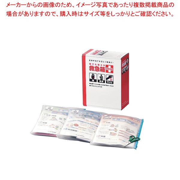 誰でも使える救急箱 救急戦隊 【メイチョー】