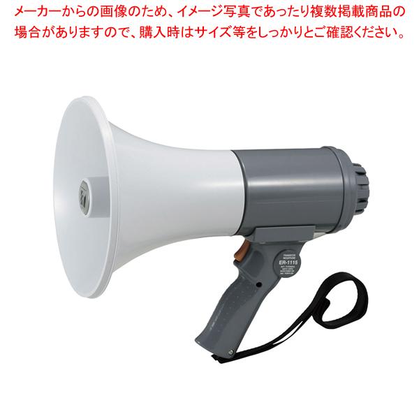 ハンド型メガホン 15W ER-1115 【メイチョー】