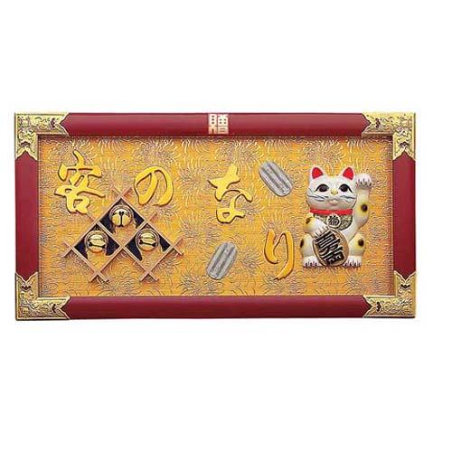 縁起祝額25号横型 客の鈴なり猫(朱塗) 43355【 メーカー直送/代引不可 】 【メイチョー】