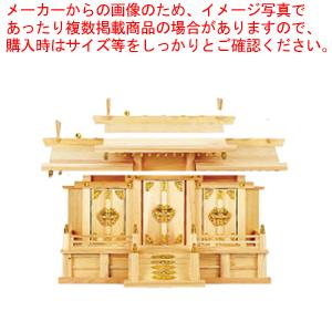 神棚 三社 (桧材)【 メーカー直送/代引不可 】 【メイチョー】