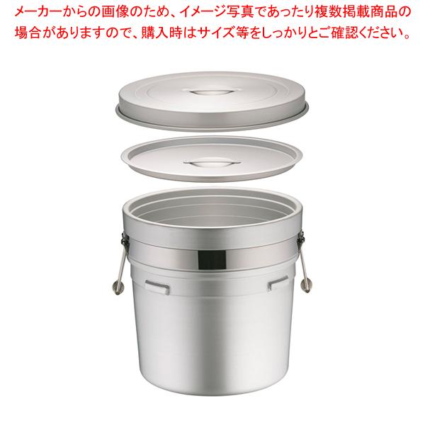 アルマイト 段付二重食缶 (大量用) 250-S (36l) 【メイチョー】