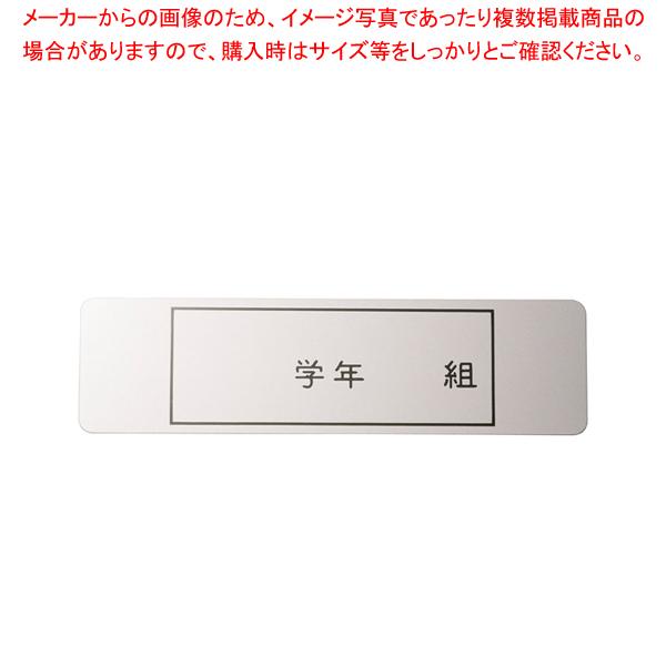 アルマイト ネームプレート 長方型 378-1 (100枚入) 【メイチョー】