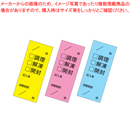 キッチンペッタ チェックふせん3色セット (100枚綴・100セット入) 【メイチョー】
