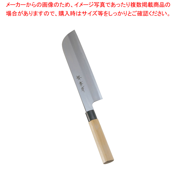 堺孝行 霞研 鎌形薄刃 24cm 【メイチョー】