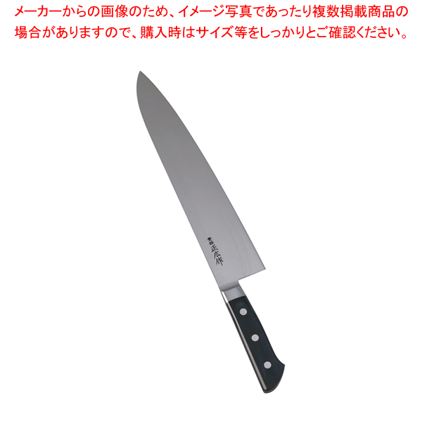 正広 本職用日本鋼 牛刀 13014 30cm【 洋包丁 牛刀 】 【メイチョー】