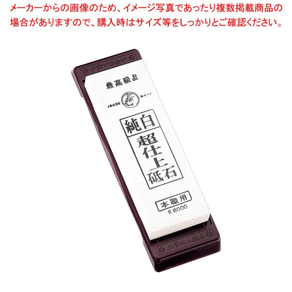 超仕上純白砥石 台付(No.8000) IF-1001 【メイチョー】