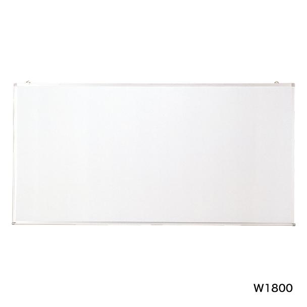 ホワイトボード受けあり(無地)W1800 【メイチョー】
