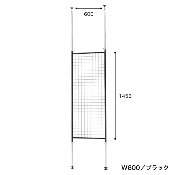 ディスプレイネット本体 黒 W600 【メイチョー】