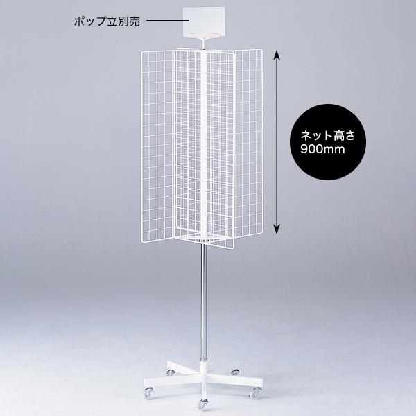 四方回転ネット什器 【メイチョー】