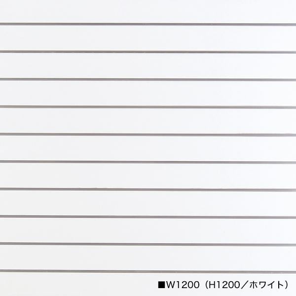 スロットウォールパネルW1200 H1200/ホワイト 【メイチョー】