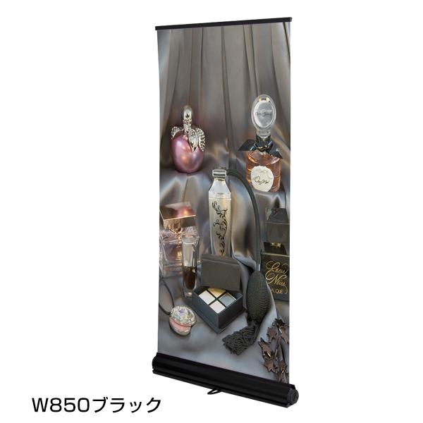 ロイヤルロールスクリーンバナー W850 ブラック 【メイチョー】