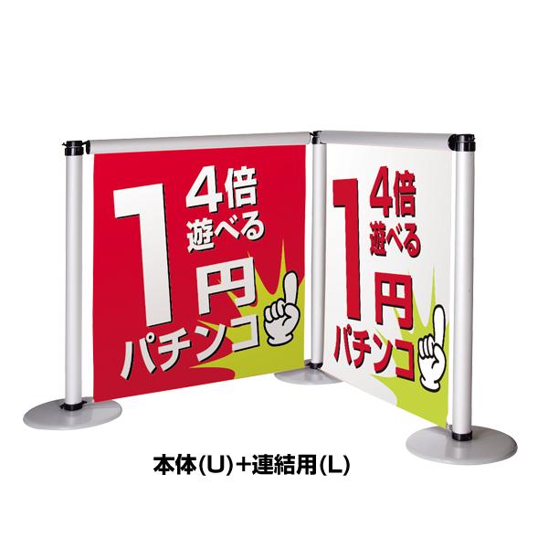 クイックバナーパーテ-ションL連結用ロータイプ 【メイチョー】
