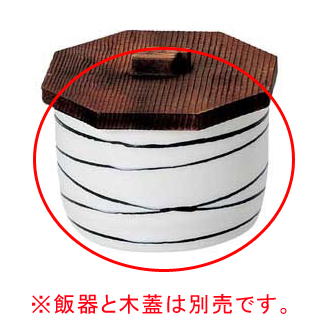【まとめ買い10個セット品】和食器 ユ444-247 飯器 【キャンセル/返品不可】【開業プロ】