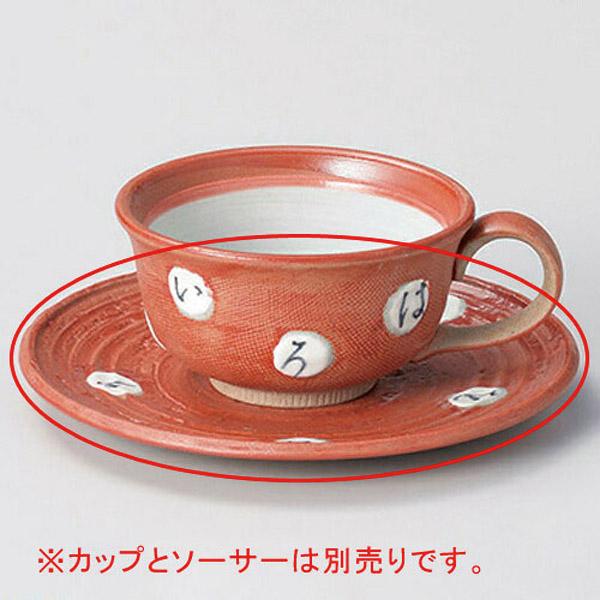 【まとめ買い10個セット品】和食器 ア607-096 赤いろはコーヒー碗と受皿 【キャンセル/返品不可】【開業プロ】