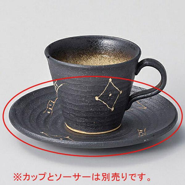 【まとめ買い10個セット品】和食器 ロ607-296 黒吹絵彫コーヒー碗と受皿 【キャンセル/返品不可】【開業プロ】