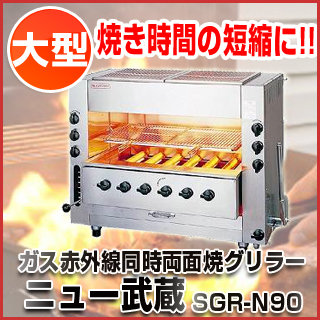 『 焼き物器 グリラー 』アサヒサンレッド ガス赤外線グリラー同時両面焼 ニュー武蔵 SGR-N90[大型]LPガス【 メーカー直送/代金引換決済不可 】