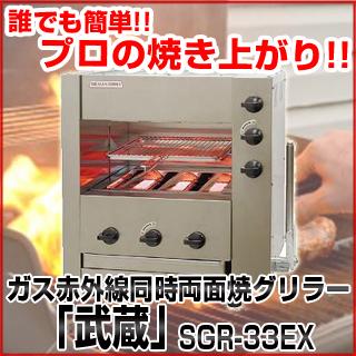 『 焼き物器 グリラー 』アサヒサンレッド ガス赤外線グリラー同時両面焼 「武蔵」 SGR-33EX 13A【 メーカー直送/代金引換決済不可 】