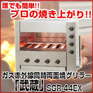 『 焼き物器 グリラー 』アサヒサンレッド ガス赤外線グリラー同時両面焼 「武蔵」 SGR-44EX LPガス【 メーカー直送/代金引換決済不可 】