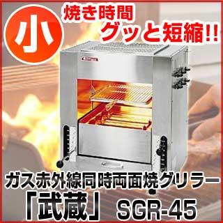 『 焼き物器 グリラー 』アサヒサンレッド ガス赤外線グリラー同時両面焼 「武蔵」 [小型]SGR-45 LPガス【 メーカー直送/代金引換決済不可 】