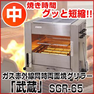 『 焼き物器 グリラー 』アサヒサンレッド ガス赤外線グリラー同時両面焼 「武蔵」 [中型]SGR-65 13A【 メーカー直送/代金引換決済不可 】