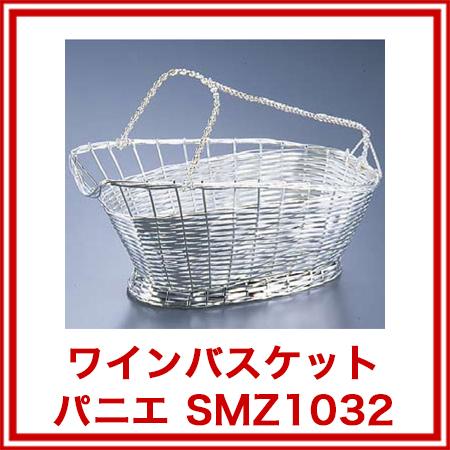 【まとめ買い10個セット品】【 ワインバスケット パニエ SMZ1032 】