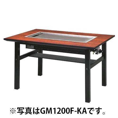 業務用 ガス式 お好み焼きテーブル 6人掛け 洋卓 GL1550F-KA 【 メーカー直送/後払い決済不可 】 メイチョー
