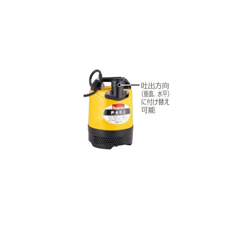【 マキタ 電動工具 】 水中ポンプ 【P403】 【 DIY 作業用 工具 プロ 愛用 】 メイチョー