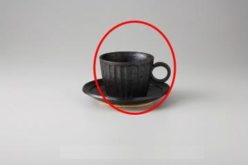 【まとめ買い10個セット品】和食器 黒釉ソギ コーヒーカップ 35Q481-36 まごころ第35集 【キャンセル/返品不可】【開業プロ】