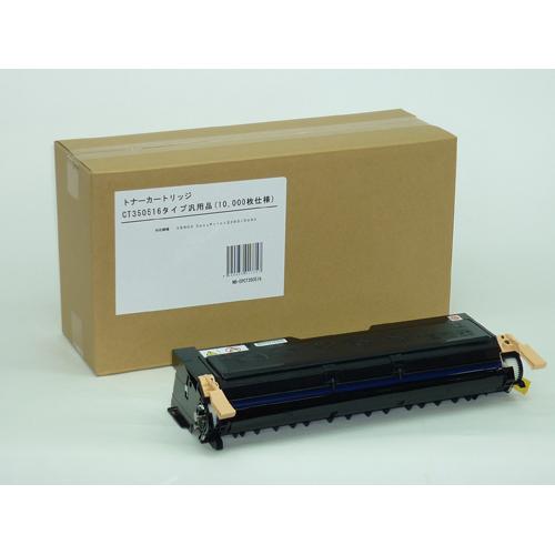 モノクロレーザートナー CT350516 汎用品 1本 富士ゼロックス【開業プロ】