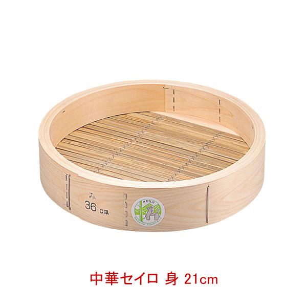 【即納】【まとめ買い10個セット品】 中華セイロ 身 21cm 【メイチョー】