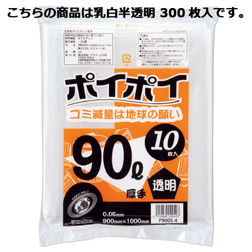 ゴミ袋 90L(0.05mm厚) 乳白半透明 300枚【店舗什器 小物 ディスプレー ギフト ラッピング 包装紙 袋 消耗品 店舗備品】