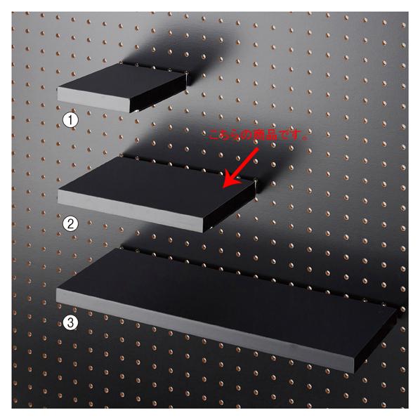 【まとめ買い10個セット品】 有孔パネル用木棚セット W20×D15cm ブラック 【メイチョー】