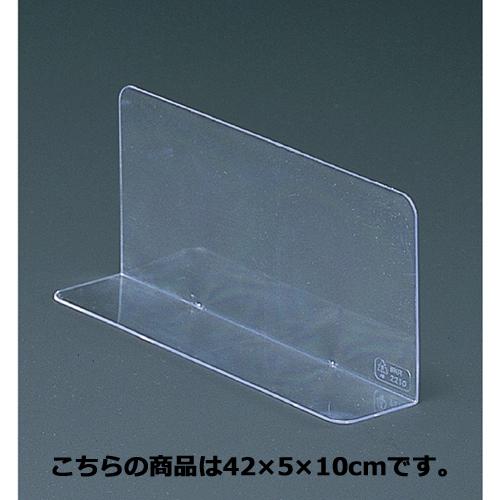 【まとめ買い10個セット品】 仕切板板(10枚組) 42×5×10cm 10枚【店舗什器 小物 ディスプレー 店舗備品】
