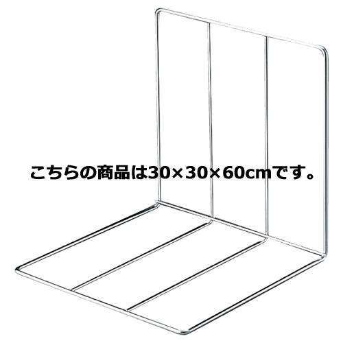 【まとめ買い10個セット品】 鉄線仕切板り(5個組) 30×30×60cm 5個【店舗什器 ディスプレー 棚 店舗備品】